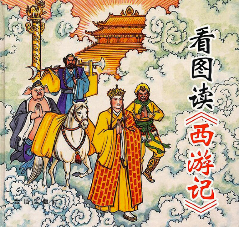 Chinese folklore - Journey to the west